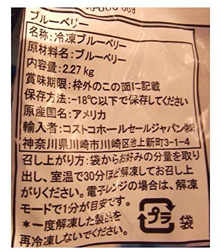 【KIRKLAND】カークランド冷凍ブルーベリー2.27kg(冷凍食品)
