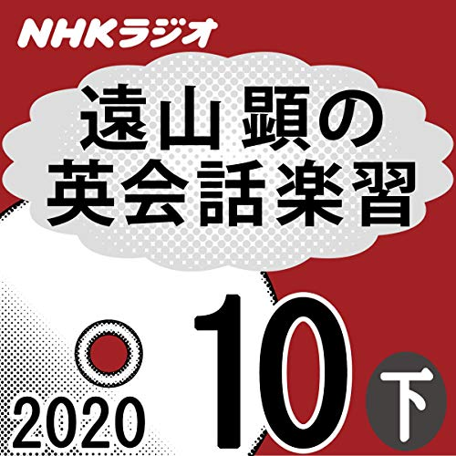 『NHK 遠山顕の英会話楽習 2020年10月号 下』のカバーアート