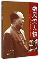 Mao Zedong and the few heroes exchanges Democrats(Chinese Edition)