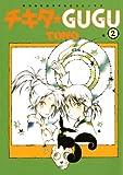 チキタ★GUGU(2) (眠れぬ夜の奇妙な話コミックス)