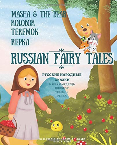 Russian Fairy Tales: Masha & The Bear, Kolobok, Teremok, Repka: Bilingual Text Russian Fairytales In English for Little Ones: Masha &The Bear, Little Bun, Wooden House, Turnip