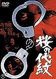 桜の代紋 <東宝DVD名作セレクション>