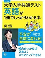 改訂版 大学入学共通テスト英語が1冊でしっかりわかる本