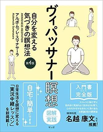 ヴィパッサナー瞑想 図解実践 (自分を変える気づきの瞑想法【第4版】)