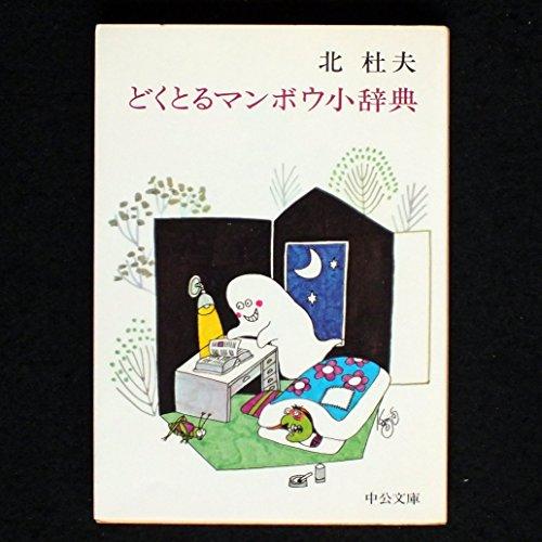 どくとるマンボウ小辞典 (中公文庫 A 4-4)