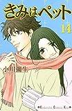 きみはペット(14) (Kissコミックス)