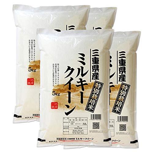 【出荷日に精米】 三重県産 ミルキークイーン 白米 20kg(5kg×4袋) 令和3年産 新米 減農薬 特別栽培米