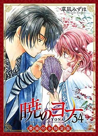 暁のヨナ 34巻 暦画付き限定版 (花とゆめコミックス)