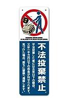 【看板】不法投棄禁止-Bミニ(一般家庭用)120x360mm・国産