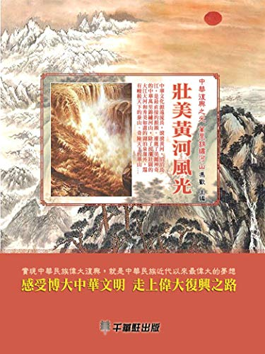 壯美黃河風光 (Traditional Chinese Edition)