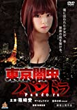 東京闇虫パンドラ [DVD] image