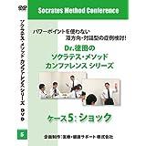 Dr.徳田のソクラテス・メソッドカンファレンスシリーズ ケース5:ショック
