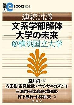 『連続討議 文系学部解体: 大学の未来@横浜国立大学』