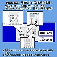 パナソニック電工 住宅用分電盤 BQWF8384