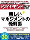 週刊ダイヤモンド 2020年11/7号 [雑誌]