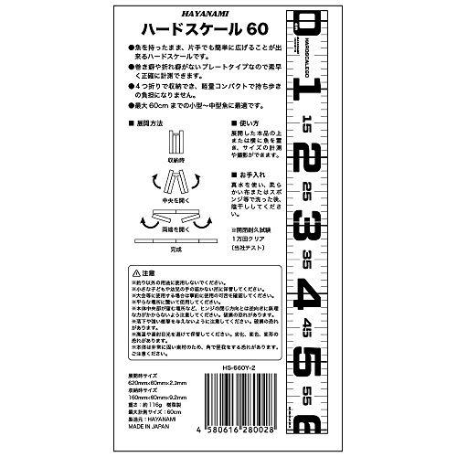 HAYANAMI(ハヤナミ)折りたたみハードスケール2釣り用HS-660Y-2日本製60cm116g軽量コンパクトライトゲーム対応