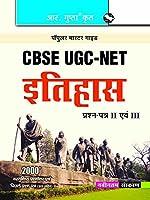 CBSE-UGC-NET/SET History (Paper II & III) Guide