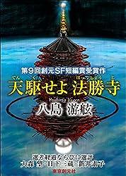 八島游舷『天駆せよ法勝寺』(東京創元社)
