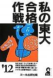 私の東大合格作戦 2012年版 (YELL books)