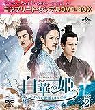 白華の姫~失われた記憶と3つの愛~ BOX2<コンプリート・シンプルDVD-BOX5...[DVD]