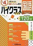 小学ハイクラスドリル 国語4年:1日1ページで全国トップレベルの学力! (受験研究社)