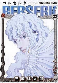 ベルセルク (33) (ヤングアニマルコミックス)