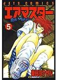 エアマスター 5 (ジェッツコミックス)