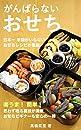 がんばらないおせち: 日本一手間がいらないおせちレシピ集