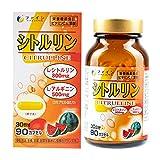 ファイン L-シトルリン ハードカプセル 30日分(90粒入) シトルリン アルギニン ビタミンC 葉酸 配合 栄養機能食品