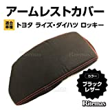 ライズ A200 A210 ダイハツ ロッキー PVC レザー 肘置き カバー ブラック センターコンソールカバー アームレスト ボックス コンソール