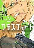 グラスフィート(2) (ガンガンコミックスONLINE)
