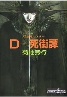 吸血鬼ハンター4 D-死街譚