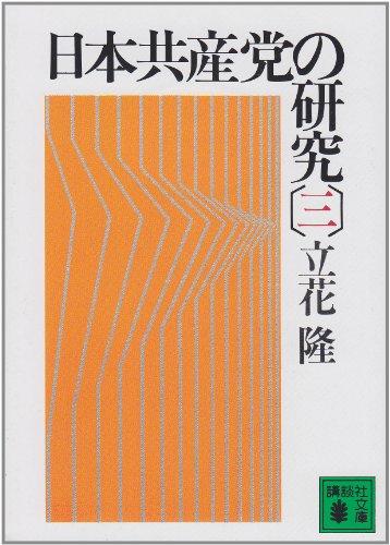 日本共産党の研究(三) (講談社文庫)