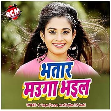 Bhatar Mauga Bhail Ba (Bhojpuri Song)