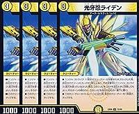 【4枚セット】デュエルマスターズ/光牙忍ライデン/DMEX-06/75