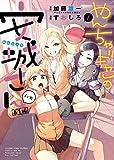 やんちゃギャルの安城さんたち 高1編 (ヤングキングコミックス)