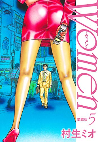 Women -ウィメン- 愛蔵版 5