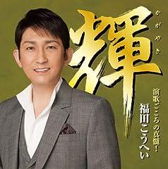 福田こうへい「おふくろさん」の歌詞を収録したCDジャケット画像
