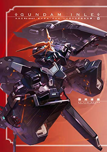 A.O.Z RE-BOOT GUNDAM INLE ガンダム・インレ ‐くろうさぎのみた夢- V (単行本コミックス)