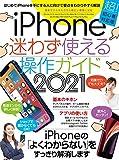 iPhone迷わず使える操作ガイド2021(超初心者向け/12シリーズやSEをはじめ幅広い機種に対応)