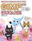 ~無料で楽しむ写真レタッチ&グッズ作り~ GIMPからはじめよう!