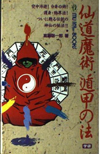 仙道魔術 遁甲の法 (ムー・スーパー・ミステリー・ブックス)の詳細を見る