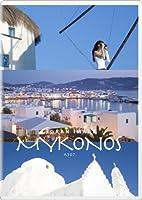グランイメージ A507 MYKONOS  ミコノス(ロイヤリティフリー写真素材集)