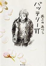 表紙: バッテリーVI (角川文庫)   佐藤 真紀子