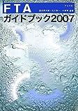 FTAガイドブック〈2007〉