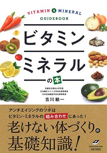 Tsuchiya Healthy Books