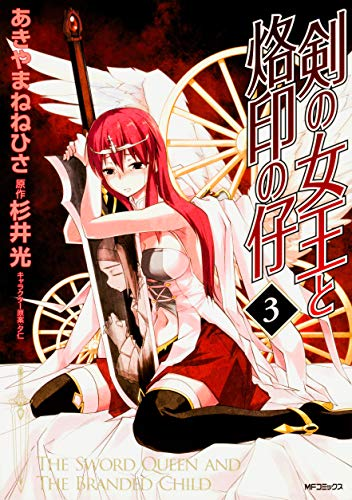 剣の女王と烙印の仔 3 (フラッパーコミックス)
