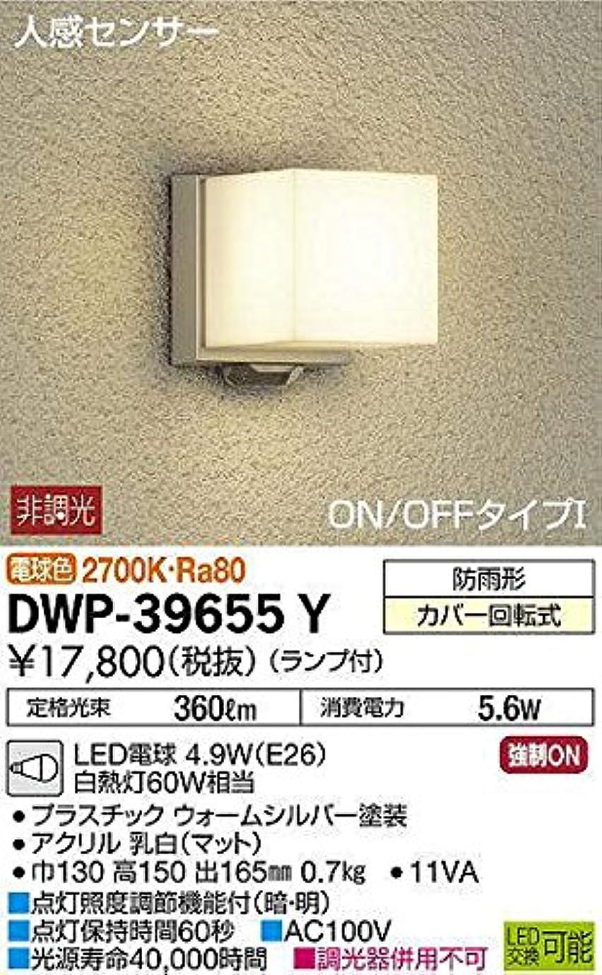 本質的に宣言する美的大光電機(DAIKO) LED人感センサー付アウトドアライト (ランプ付) LED電球 4.9W(E26) 電球色 2700K DWP-39655Y