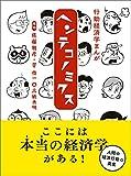 行動経済学まんが ヘンテコノミクス - 菅俊一, 高橋秀明, 佐藤雅彦