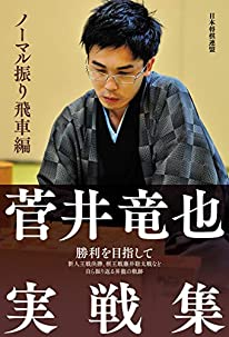 菅井竜也実戦集 ノーマル振り飛車編
